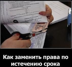 Водительское удостоверение (2)