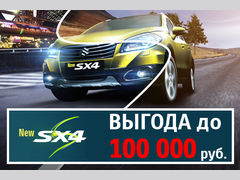 Выгода до 100 000 рублей