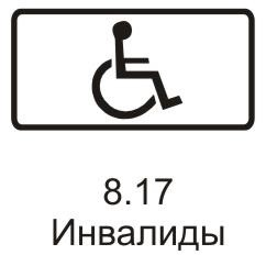 Табличка инвалиды
