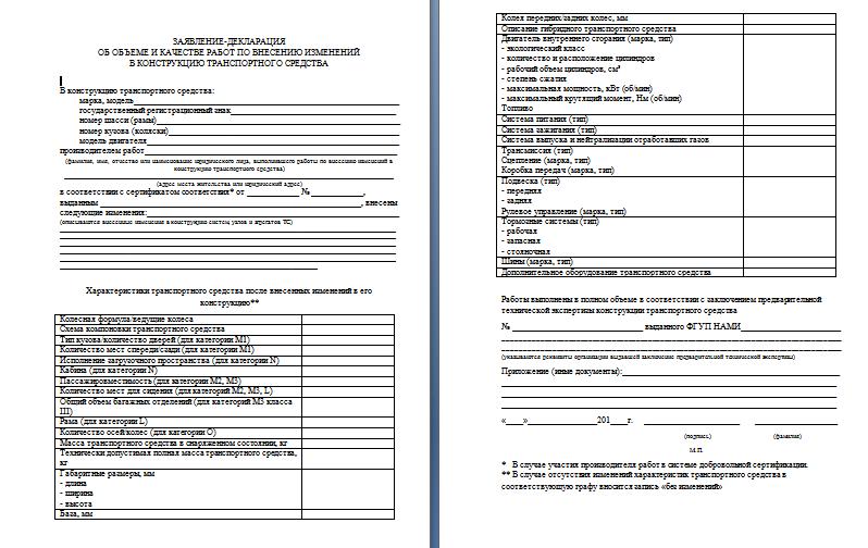 Заявление-декларация