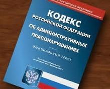 Кодекс РФ о правонарушениях