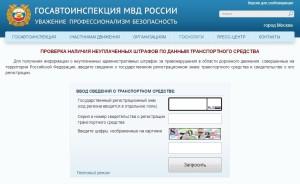 Госавтоинспекция МВД России