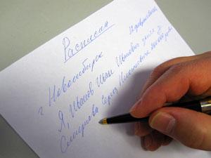 Как писать расписку
