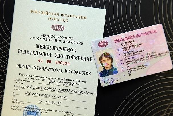 Международное водительское удостоверение (МВУ)