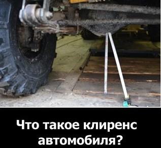Что такое клиренс автомобиля, как увеличить дорожный просвет
