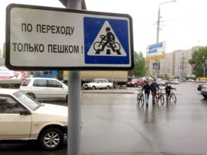 Перевести велосипед по переходу