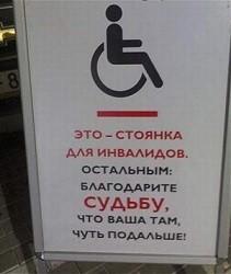 Инвалидам сложно идти