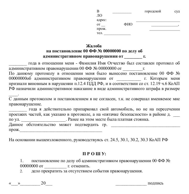 Образец-жалобы-в-суд-на-ГИБДД-