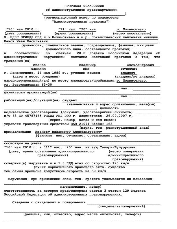 Protokol-ob-administrativnom-pravonarushenii-pravil-dorozhnogo-dvizheniya