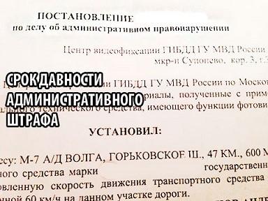 srok_davnosti_administrativnogo_shtrafa_gibdd