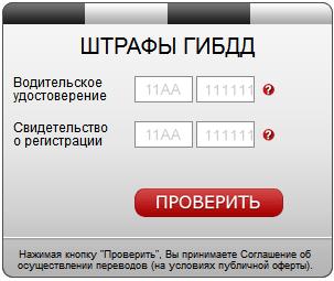 Задолженность по штрафам ГИБДД