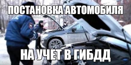 Постановка на учет автомобиля в ГИБДД