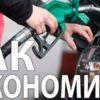 5 ошибок, которые мешают экономии топлива на дороге