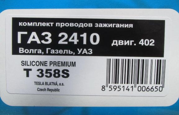 sxema-provodki-gazel-402-dvigatel